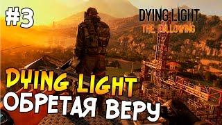 Dying Light: The Following Прохождение На Русском #3 - ОБРЕТАЯ ВЕРУ