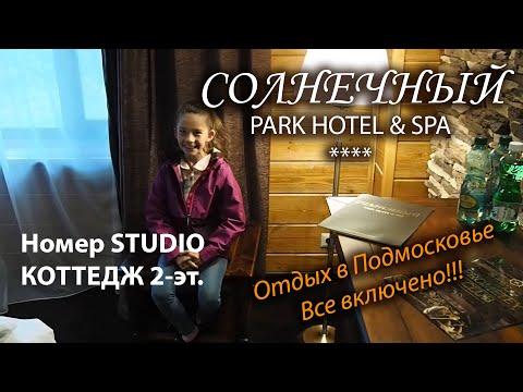 Солнечный Парк Отель - номер Studio и Коттедж
