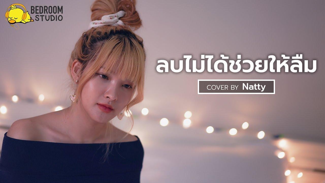 ลบไม่ได้ช่วยให้ลืม (Erase) - INK WARUNTORN | Acoustic Cover By Natty | Bedroom Studio