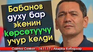 Бабанов ДУХУ бар экенин көрсөтүүчү УЧУР келди | Акыркы Кабарлар