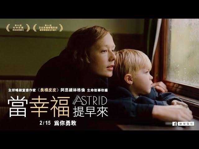 《當幸福提早來》30秒中文版官方預告|2/15 為你勇敢