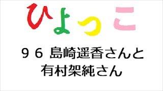 ひよっこ 第96回 「連続テレビ小説 ひよっこ Part1 (NHKドラマ・ガイ...