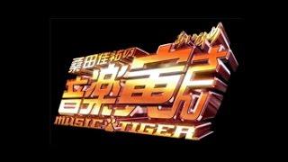桑田佳祐の音楽寅さん 〜MUSIC TIGER〜 テーマソング カラオケ カバー ...