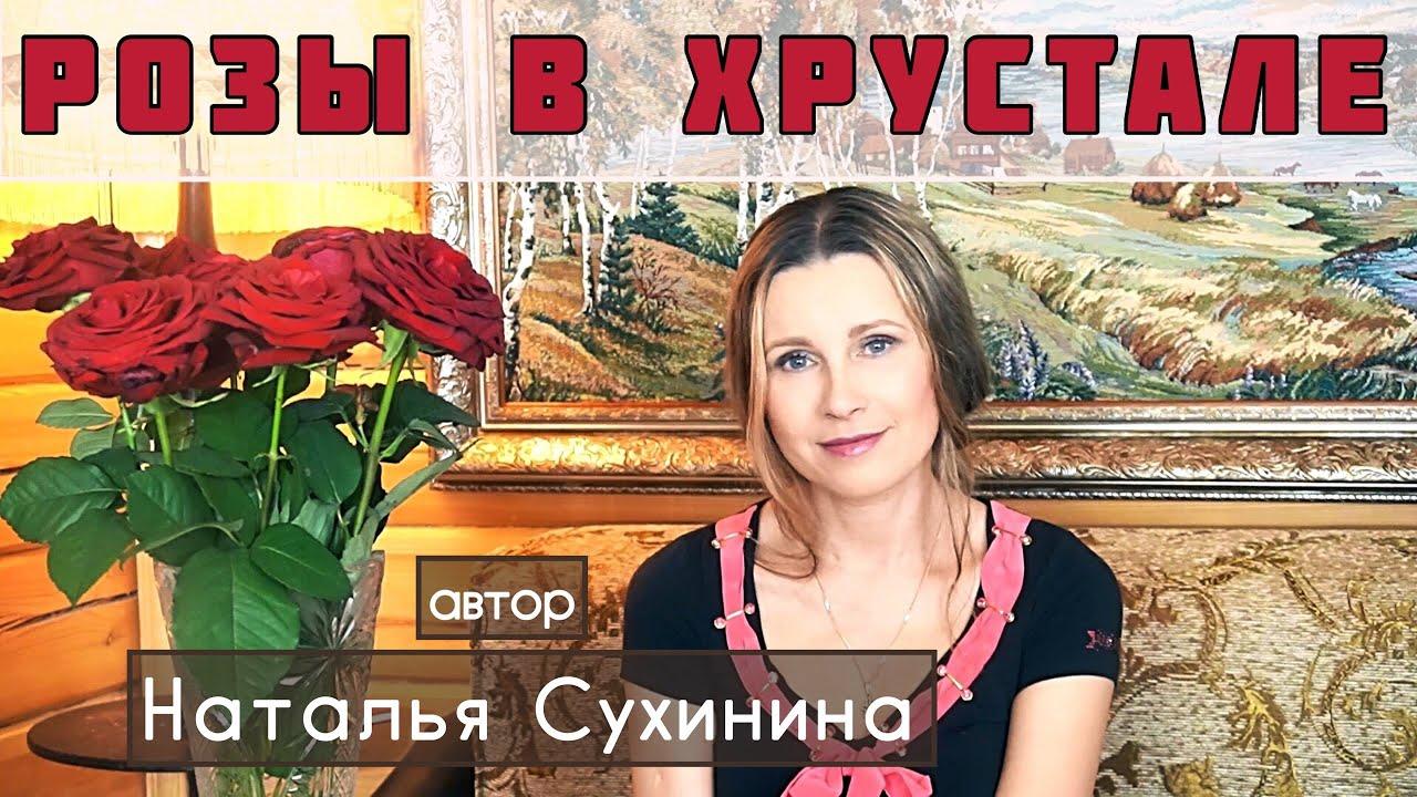 О НАСТОЯЩЕЙ ЛЮБВИ! «Три красные розы в тонком хрустале» Автор - Н. Сухинина, читает - С. Копылова