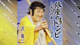 【沢竜二】 銀座のトンビ〜あと何年・ワッショイ MV
