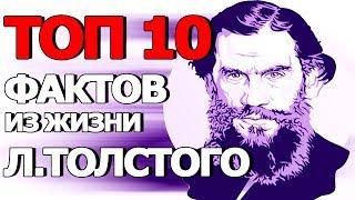 видео Лев Николаевич Толстой (1828-1910) | Выдающиеся представители Русского дворянства | Статьи