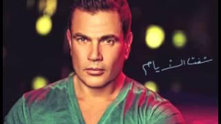 Amr Diab ... Saet EL Foraa | عمرو دياب ... ساعة الفراق