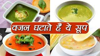 Best Soups For Weight Loss | सूप पीऐं, वजन घटाऐं | Boldsky