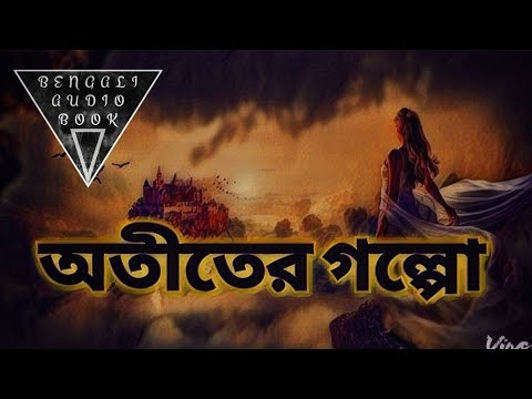 অতীতের গল্পো | kuasha | Sunday suspense | type | bangla | hasir | bhoutik | goenda | golpo | horror