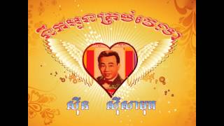 sin sisamuth mp3 download-nekkrubvelea-sin sisamuth old song