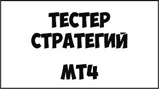 Тестер стратегий MT4 | Как быстро проверить свою торговлю