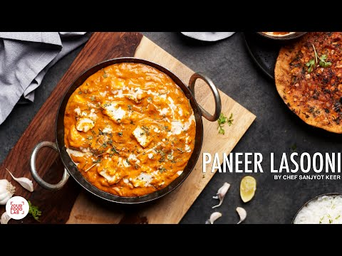 Paneer Lasooni Recipe | My Secret Recipe | Chef Sanjyot Keer | पनीर लसुनी