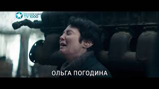 Несокрушимый на TV1000 Русское кино