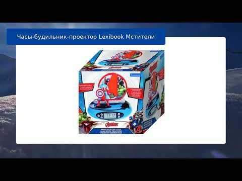 Часы-будильник-проектор Lexibook Мстители обзор