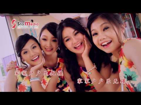 [Q-Genz 巧千金] 新年快乐 高清版 MV  -- 春风得意 2017 (Official HD MV)