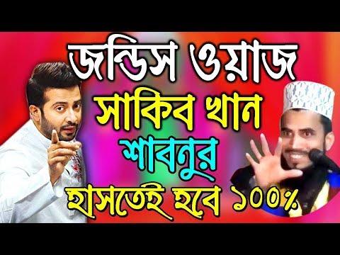 Bangla waz golam rabbani waz 2019 – ওয়াজ মাহফিল জন্ডিস –  islamic jalsa waz bangla 2019