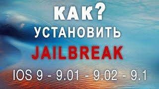 КАК УСТАНОВИТЬ JAILBREAK НА iOS 9.01 - 9.1 (BETA 3)