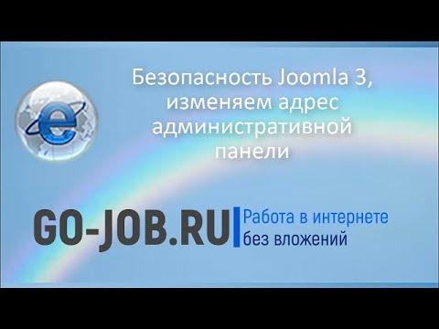 Безопасность Joomla 3, изменяем адрес админ панели