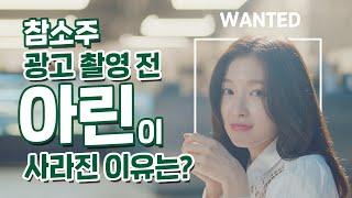 ⭐️참소주 광고 촬영 전 아린이 사라진 이유는??⭐️ …