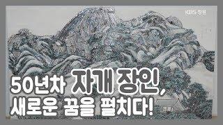 [생생투데이-창원] 자개, 예술이 되다 (2019.02…