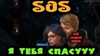 SOS - зараженные атакуют участников шоу