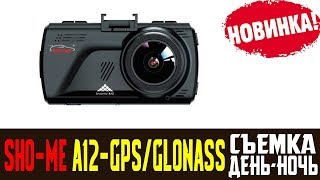 Обзор на видеорегистратор SHO-ME A7 - GPS / Glonass отзыв