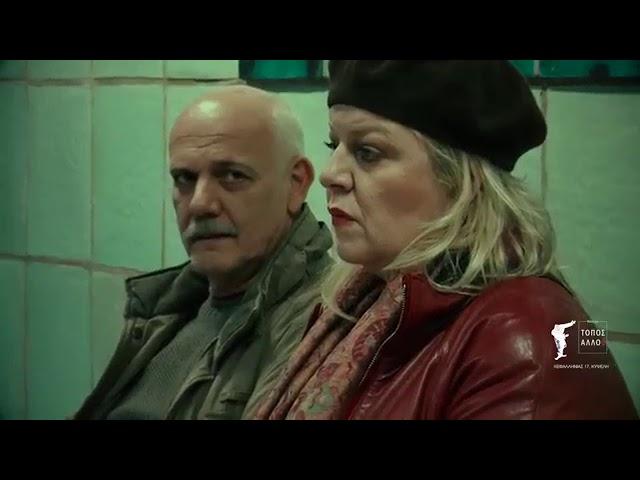 Γιώργος Κιμούλης - Φωτεινή Μπαξεβάνη «Το παγκάκι», στην Έπαυλη  Τσιροπινά στη Σύρο