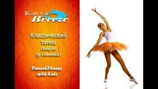 Урок классического танца - Адажио (у станка)