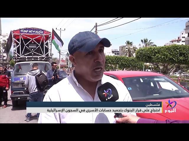 فلسطين..احتجاج على قرار البنوك بتجميد حسابات الأسرى في السجون الإسرائيلية