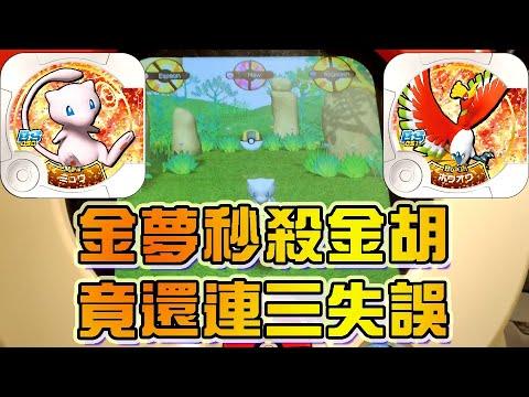 Download [Pokemon Tretta Best Selection 02] 金夢秒殺金胡 竟還連三失誤