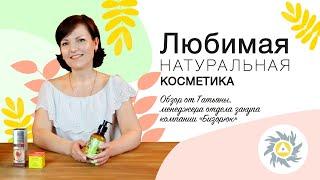 11 Любимая натуральная косметика Cредства на каждый день для вас и вашей семьи от Бизорюк