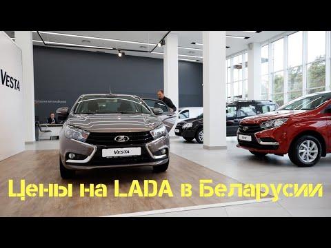 LADA Цены Сколько стоит и что есть в наличии в Автосалонах Беларуси Август 2019г