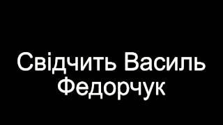 Свідчить Василь Федорчук