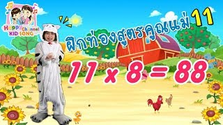 ฝึกท่องสูตรคูณแม่11 Happy Channel Kids Song