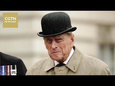 96-летний супруг королевы Великобритании герцог Эдинбургский Филипп ушел на пенсию[Age0+]