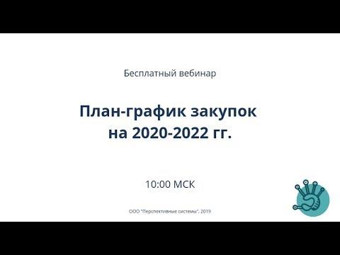 План график 2020 2022 гг