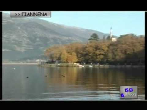 Ioannina! The city of legends and traditions
