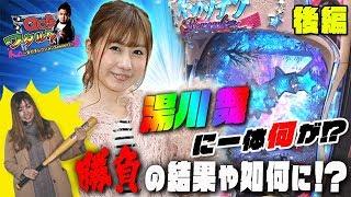 GO!!ワタル!!女の子レクションSeason1 VS湯川舞 ≪後編≫ [ぱちんこ][パチスロ]