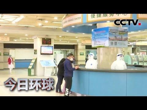 [今日环球] 武汉同济医