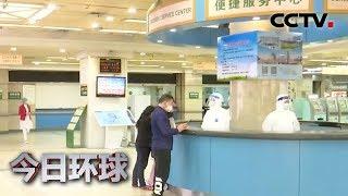 [今日环球] 武汉同济医院主院区门诊全面开放 | 新冠肺炎疫情报道
