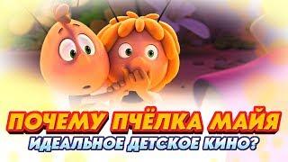 """""""Пчёлка Майя и кубок мёда"""" - образцовое детское кино"""