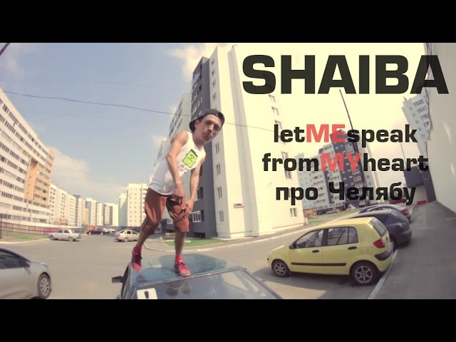 Shaiba - Let me speak from my heart про Челябу