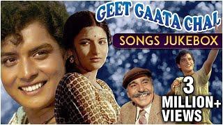 Geet Gaata Chal Songs Jukebox |  Sachin, Sarika, Madan Puri | Ravindra Jain | Shyam Teri Bansi