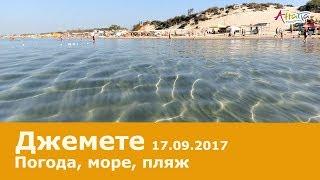 видео Отдых в Витязево в сентябре