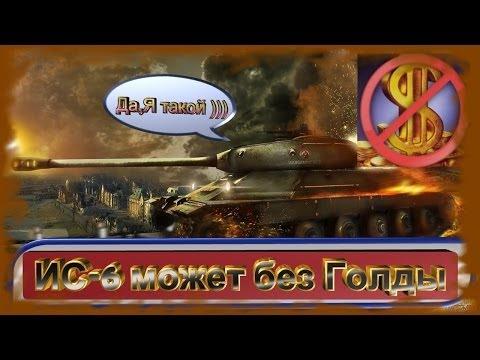 видео: ИС-6 может!! пробивать без голды и заработать[гайд ))]   #wot streamtv