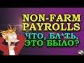 ТОРГУЕМ NON-FARM PAYROLLS (НОН ФАРМ) БИНАРНЫЕ ОПЦИОНЫ BINOMO / POCKET OPTION / INTRADE BAR / FINMAX