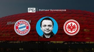 Прогноз Ильи Казакова: «Бавария» — «Айнтрахт Франкфурт»