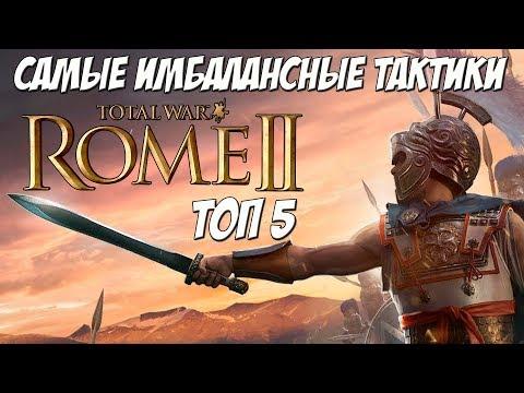 Самые имбалансные тактики Rome 2 Total War. Топ 5.