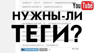Про ТЕГИ на YouTube. Нужны-ли Ключевые слова для Видео на Ютубе? [YouTube PR]