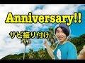 E-girls/Anniversary!! サビ ダンス振り付け